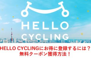 hello-cycling-sharing-service5