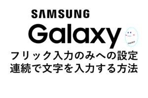 galaxy-keyboard-renzoku-flick0