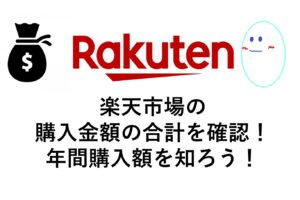 rakuten-payment-all0