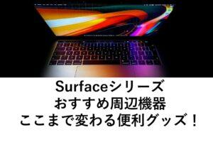suface laptop go,pro,1,2,3で有ると便利なグッズ、周辺機器、PCアクセサリーのご紹介!